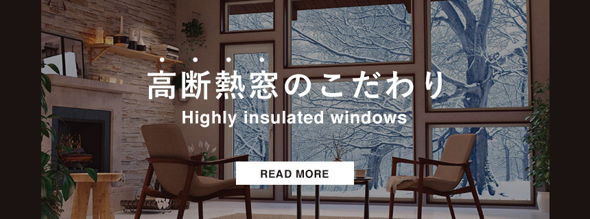 高断熱窓のこだわり